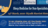 طب النوم لغير المختصين