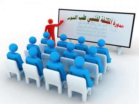 الدورة المكثفة لفنيي طب النوم – الرياض، المملكة العربية السعودية